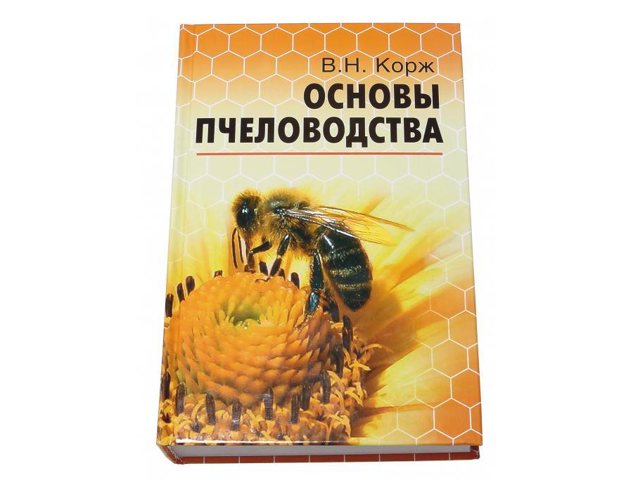 Книги пчеловодство скачать